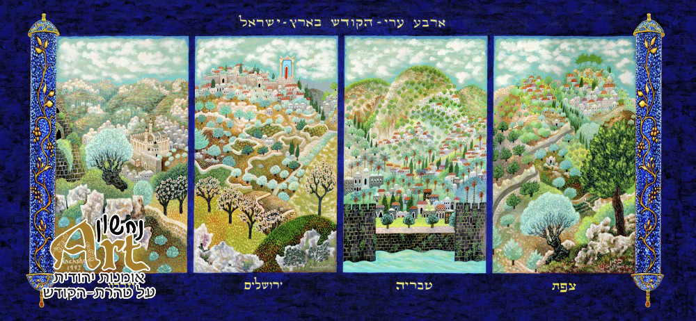 0522_Four-Holy-cities1-Custom