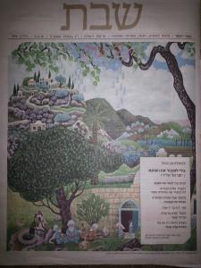 שער מוסף שבת-פרשת וישלח- ציור ברוך נחשון עם כיתוב על התערוכה